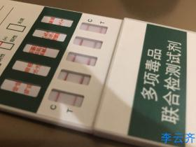 多项毒品尿液检测板的临床筛查应用
