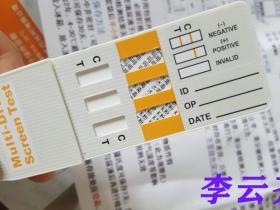 毒品试纸会被淘汰吗,毛发验毒都能测6个月了