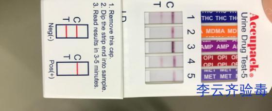 吸毒检测中尿检和发检的假阳性